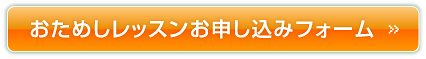 無料体験レッスンお申し込みフォーム